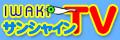 IWAKIサンシャインTV