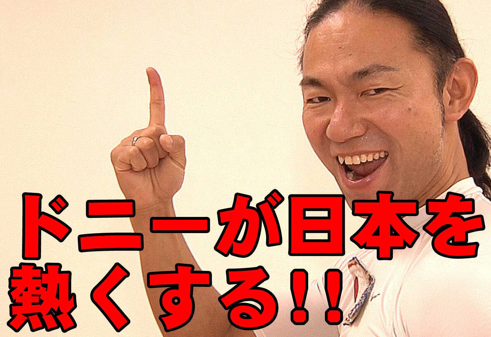 ドニーが日本を熱くする!! 【ドニー坂本・ダンサー】 いわきサンシャインTV