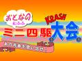 大人のミニ四駆大会【平・BAR】