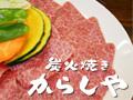 炭火焼き からしや【平・焼肉・居酒屋】