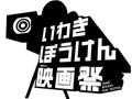 【いわきアリオス】2011.2/11・12 いわきぼうけん映画祭