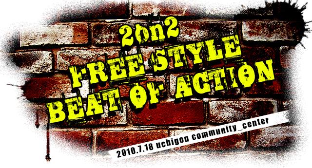 2on2 フリースタイル ダンスバトル 【BEAT OF ACTION】