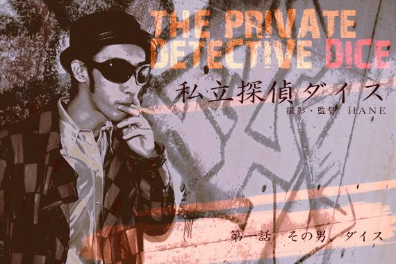 私立探偵ダイス 第1話/その男ダイス