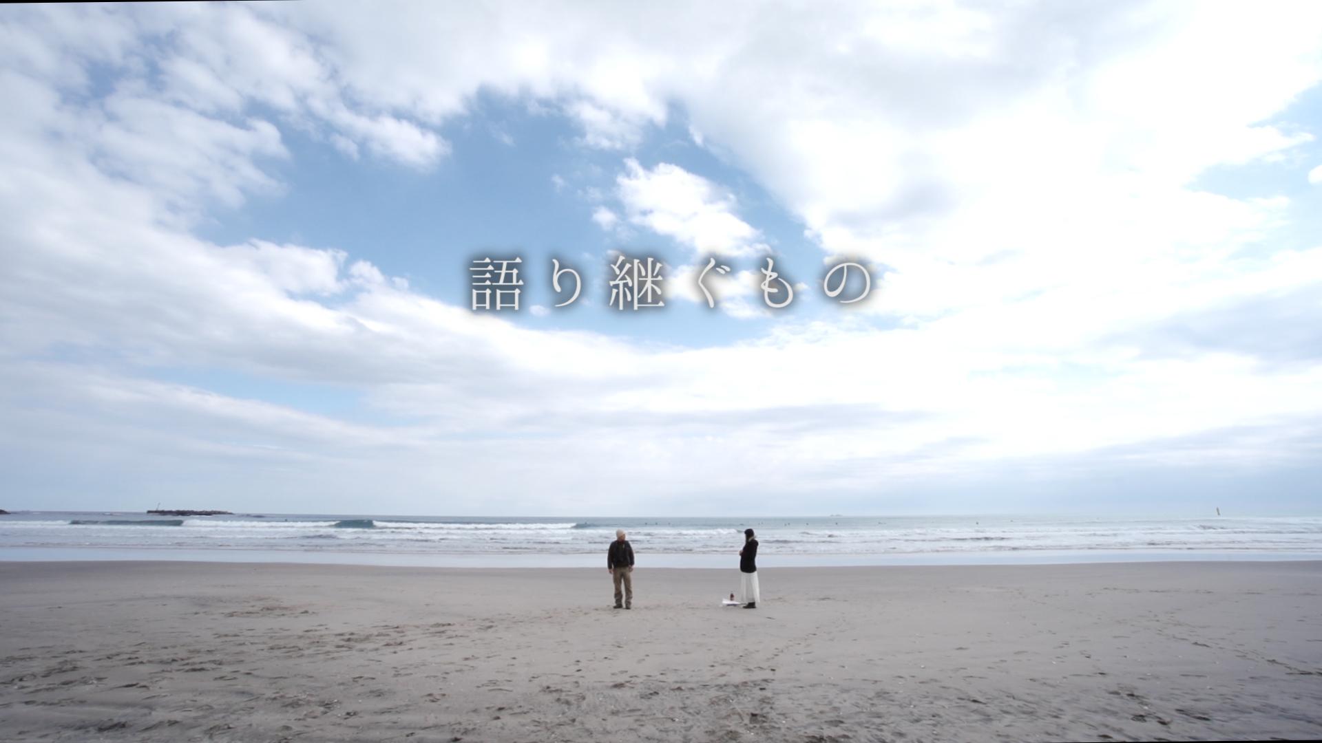 サンシャインTV特別番組『語り継ぐもの』